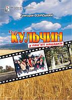 Село Кульчин у памяті нащадків