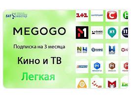 Подписка MEGOGO Кино и ТВ Легкая на 3 мес (промо-код)
