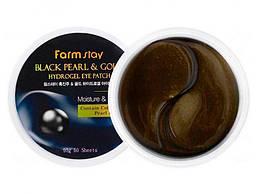 Гидрогелевые патчи Farm stay Black Pearl and Gold Hydrogel Eye Patch с чёрным жемчугом и золотом
