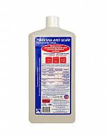 Белизна анти накипь 1л средство  для очистки электрочайников,кофеварок,посудомоечных машин