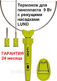 Термонож для пенопласта  9 Вт с режущими насадками  LUND (Польша)