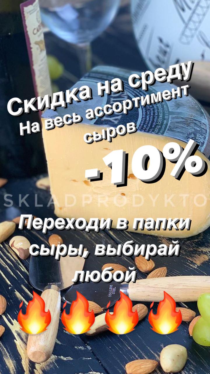 Сири знижка -10%