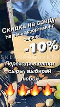 Сыры скидка -10%