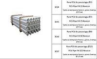 Трубы для корма ПВХ в поперечную кормораздачу