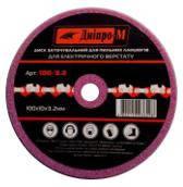 Диск заточной 100х10х4.5мм на станок для заточки пильных цепей