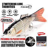 Приманка воблер для ловли хищных рыб Twitching Lure Robotics Электронная рыба робот с движением и подсветкой
