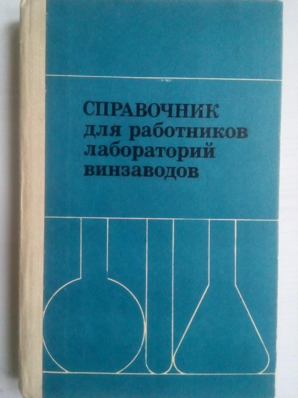 Справочник для работников лабораторий винзаводов