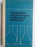 Справочник для работников лабораторий винзаводов, фото 1
