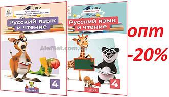 4 клас / Російська мова. Підручник НУШ. Частина 1, 2 (комплект) Лапшина, Давидюк / Освіта