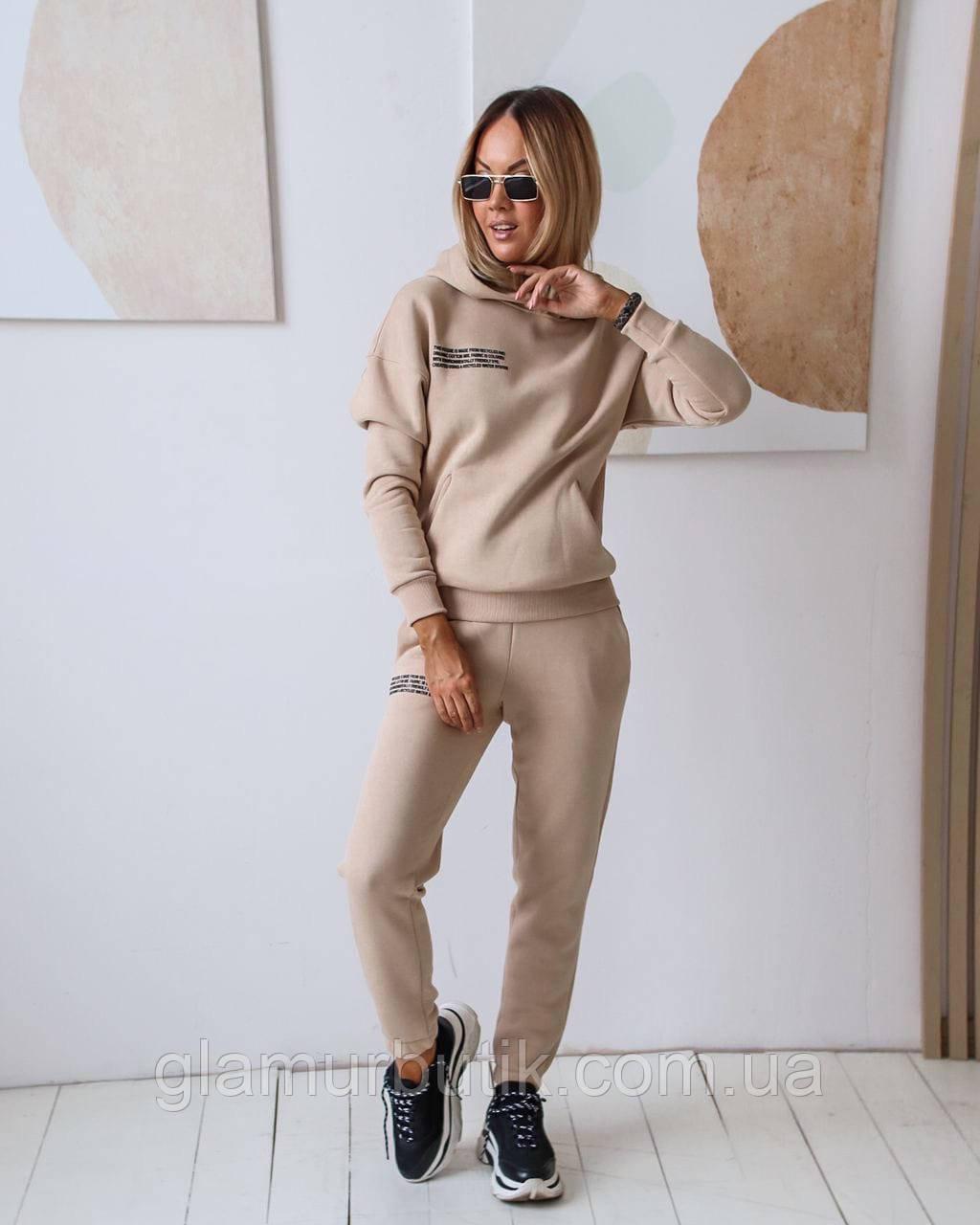 Теплий спортивний костюм жіночий з написами штани і кофта з капюшоном бежевий 42-44 46-48 50-52