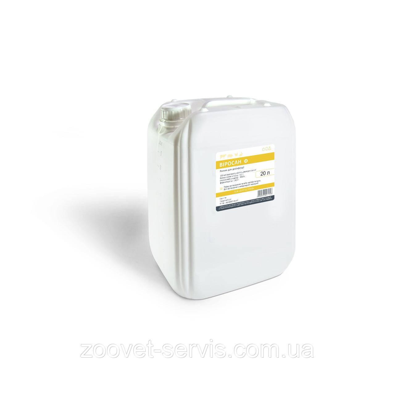 Комплексное моюще-дезинфицирующее средствоВиросан Ф 20 л