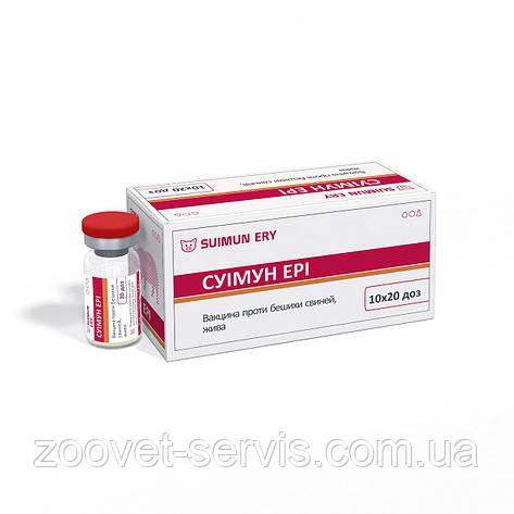 Вакцина для профилактической иммунизации свиней против рожи Суимун Эри живая флакон - 20 доз, фото 2