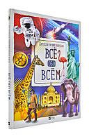 Книга Все обо всем. Детская энциклопедия KB, КОД: 2562467
