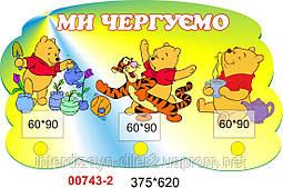 """Стенд для дежурных в детском саду """"Винни-Пух"""""""