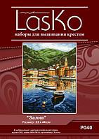"""Набор для вышивания """"Залив"""" LasKo"""
