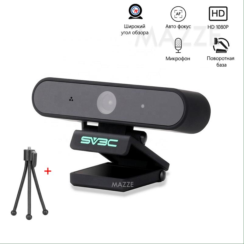Веб-камера Full HD1080p (1920x1080) c мікрофоном вебкамера 2 MP з автофокусом для ПК комп'ютера ноутбука SV3C
