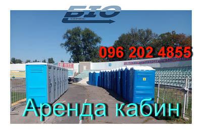 Aренда Биотуалетов, обслуживание, перевозка кабин, заправка реагентом. Днепр-область- Украина