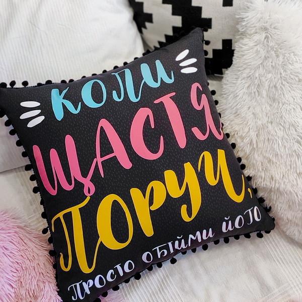 Подушка декоративна шовкова с помпонами Коли щастя поруч, просто обійми його 45x45 см (45ISP_21NG002)