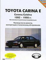 Книга Toyota Carina E Керівництво по ремонту-обслуговування