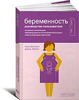 Беременность. Руководство пользователя. Основная информация, рекомендации по устранению неполадок Джордан С
