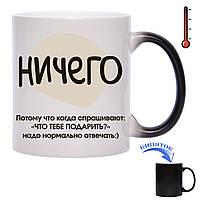 Чашка хамелеон НИЧЕГО 330мл