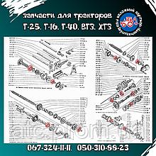 Комплект подшипников КПП Т-25