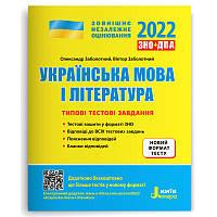 ЗНО 2022: Типовые тестовые задания Украинский язык и литература (укр). Литера