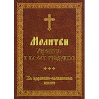 Молитви ранішні і на сон грядущий. На церковно-слов'янською мовою
