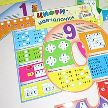 Набор обучающих цифр от 0 до 9 для дошкольника