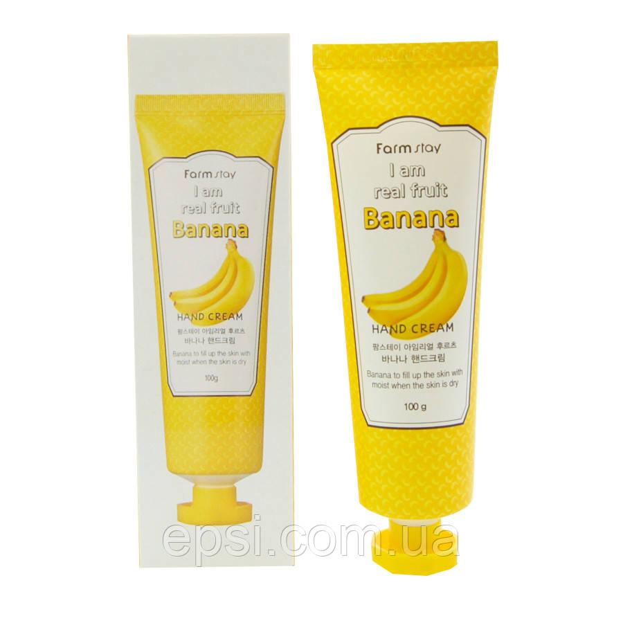 Крем для рук з екстрактом банана FarmStay I Am Real Fruit Banana Hand Cream, 100 мл