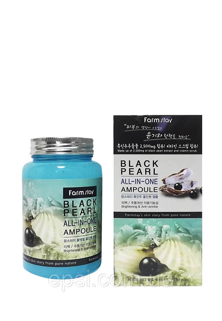Ампульних сироватка з екстрактом чорного перлів FarmStay Black Pearl All-in-one Ampoule, 250 мл