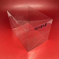 Прозрачные пластиковые упаковки. 12х8х8см.200мкр