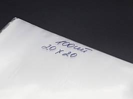 Полипропиленовые пакеты без липкой ленты. 20х20см.25мкр