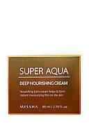 Глибоко живильний крем Missha Super Aqua Ultra Waterful Deep Nourishing Cream, 80 мл, фото 3