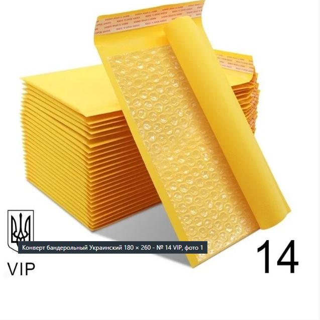 Конверт бандерольный Український 180 × 260 - № 14 VIP