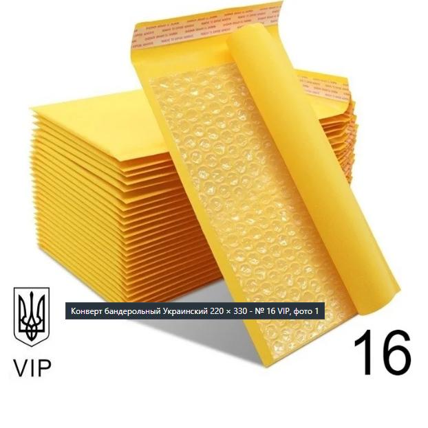 Конверт бандерольный Украинский 220 × 330 - № 16 VIP