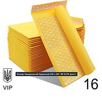 Конверт бандерольный Украинский 220 × 330 - № 16 VIP, фото 1