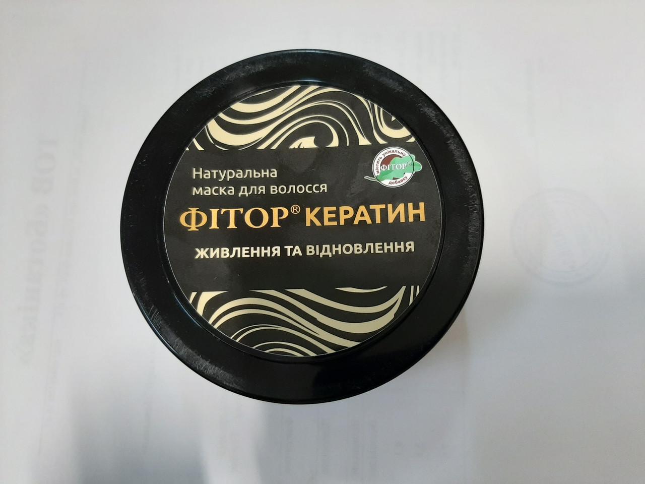 Маска для волос с кератином питание и восстановление  250мл
