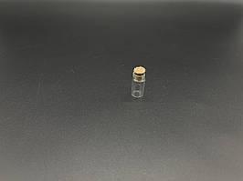 Стеклянные бутылочки. 11х22мм / 1мл