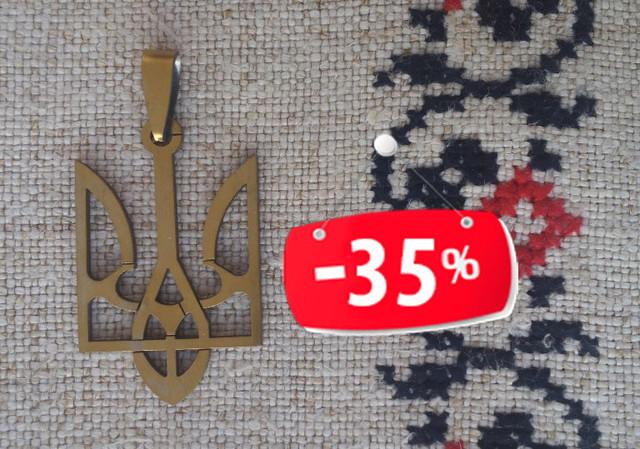 Кулон «Тризуб», жовтий, АКЦІЙНА ЦІНА 65 ГРН.!!!