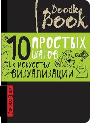 Дудл бук. 10 простых шагов к искусству визуализации (темный) (рус. язык)
