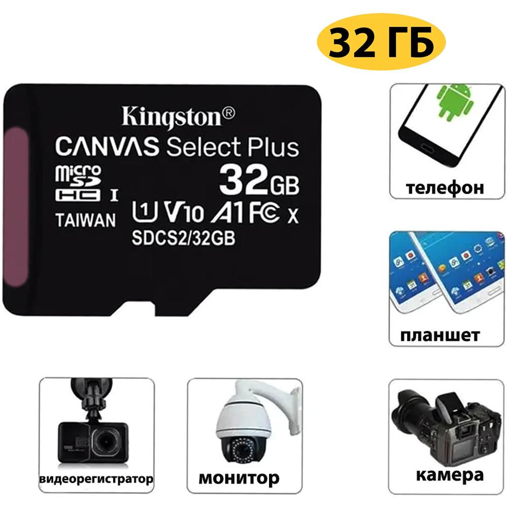Карта пам'яті 32 ГБ microSD Class 10 для техніки мікро СД без адаптера флеш картка