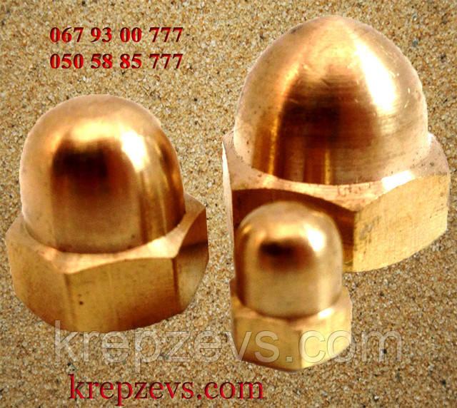 Гайка колпачковая М5 из латуни ГОСТ 11860-85, DIN 1587 | Фотографии принадлежат предприятию ЗЕВС®