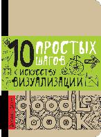 Дудлбук. 10 простих кроків до мистецтва візуалізації (светлый) (укр. язык)