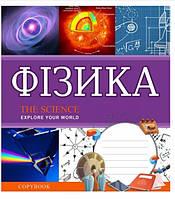 Тетрадь предметная школьная в клеточку 48 листов 1 Вересня, физика