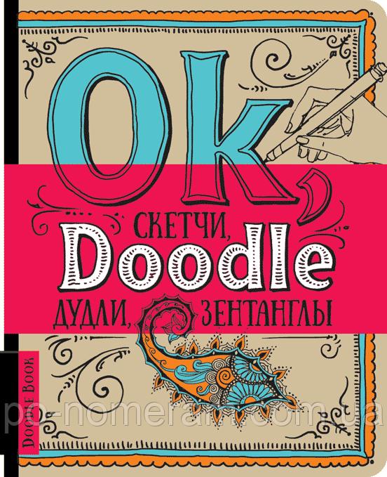 Дудлбук. Ok, Doodle. Дудлы, скетчи, зентаглы (рус. язык)