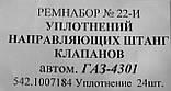 Ремкомплект манжет уплотнительных штанги толкателя ГАЗ-4301, 24 штуки, 542.1007184, фото 2