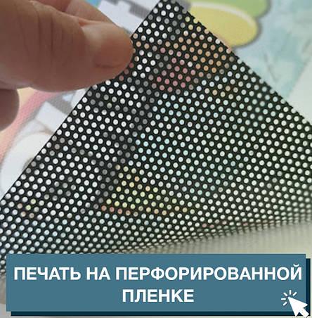 Друк на перфорованій плівці, фото 2