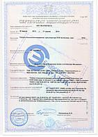 Серийный сертификат соответствия
