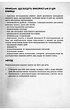 Безлад. Головний посібник з помилок і негараздів | Кері Сміт, фото 3